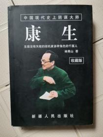 中国现代史上阴谋大师:康生(生前没有失败的投机家多种角色的千面人