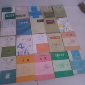 老课本教材代数20本合售:很多是人教版