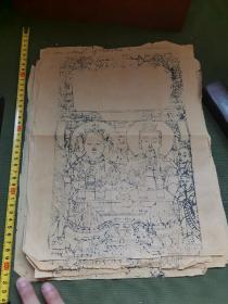 解放前后  木版年画  17张  同一个图案(从九图以后  为每张图的品相) 品相、尺寸请见图