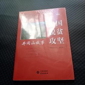 中国脱贫攻坚(井冈山故事音视频版)/中国脱贫攻坚故事丛书