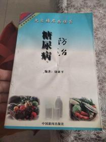 糖尿病防治【走出糖尿病误区】(作者签名,实物拍图,详见图片)