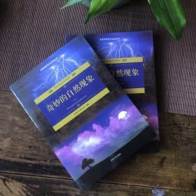 名家推荐学生必读丛书·奇妙的自然现象 上下册全