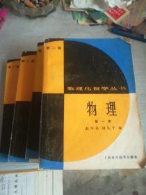 数理自学丛书  物理  全四册  第二版