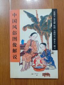 中国风俗图像解说