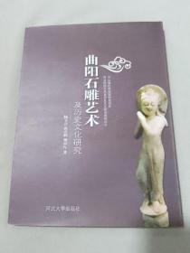 曲阳石雕艺术及历史文化研究