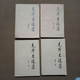毛泽东选集1-4卷