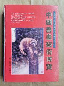 中国书画艺术博览(卷一)