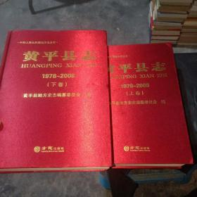 黄平县志 1978-2008 上下   正版 实物图 货号12-5   签赠本