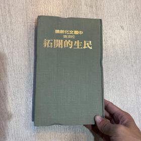 中国文化新论 经济篇 民生的开拓 1982 精装 联经