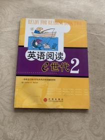 英语阅读e世代2