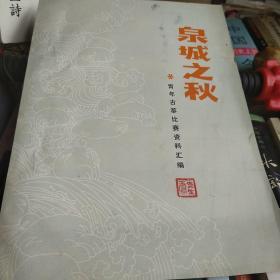 泉城之秋(青年古筝比赛资料汇编)【油印本】