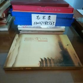 湖北省林业科学研究院建院五十周年纪念 极目楚天舒珍藏邮票册