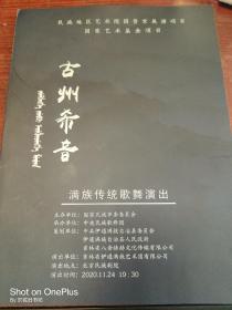 节目单:古州希音——满族传统歌舞演出  吉林省伊通满足艺术团  国家民族事务委员会
