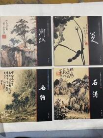 中国画大师经典系列丛书:八大山人+石溪+石涛+浙江  4本合售