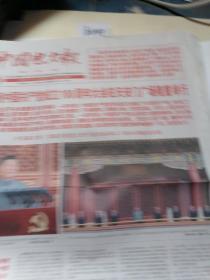 2021.7月2日中国电力报