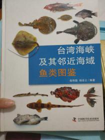 台湾海峡及其邻近海域鱼类图鉴