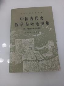 中国古代史教学参考地图集,附,中国古今地名对照表
