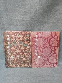 绝版书 中国美术全集. 印染织绣. 上下
