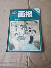 工农兵画报(1980年第10期)