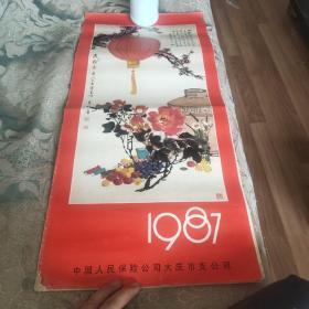 1987年挂历