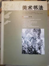 解放军美术书法创刊号第一期
