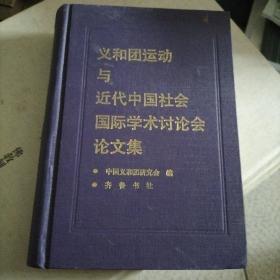 义和团运动与近代中国社会国际学术讨论会论文集。