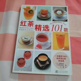 红茶精选101款【内页干净】