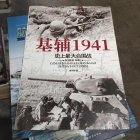 基辅1941:史上最大合围战
