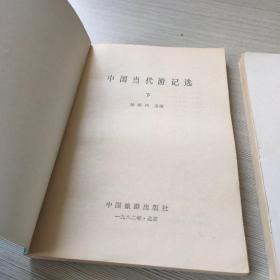 中国当代游记选(上下)