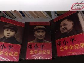 邓小平生平全纪录1904-1997  全三卷
