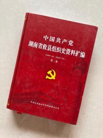 中国共产党湖南省攸县组织史资料扩编 1997-01-2014-12 第二卷
