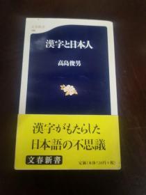 《汉字と日本人》