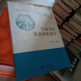 宁波历代饮食诗歌选注