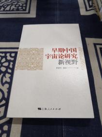 早期中国宇宙论研究新视野