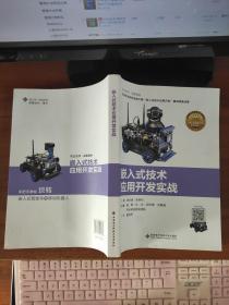 嵌入式技术应用开发实战  梁长垠  著 西安电子科技大学出版社