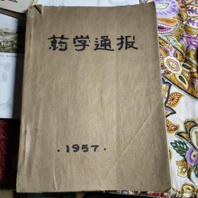 药学通报 1957年1_12全