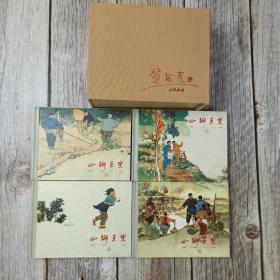 山乡巨变中国现代精品连环画(共4册)