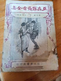 民国版(亚森罗蘋案全集)【笫九册,三十柩岛】