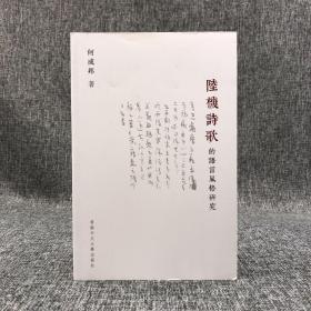 香港中文大学版 何成邦《陆机诗歌的语言风格研究》(锁线胶订)
