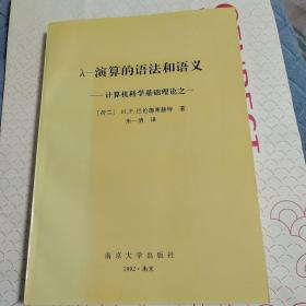 λ-演算的语法和语义:计算机科学基础理论之一