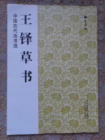 (中国古代法书选)王铎草书