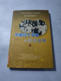 中国民主党派与抗日战争   下
