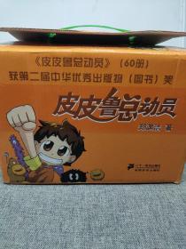 皮皮鲁总动员之银红系列 礼品盒装(共10册)