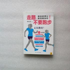 走路,不要跑步:健走是世界上最完美的运动