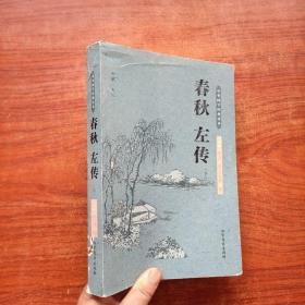 春秋左传 中国国学经典读本 (下)