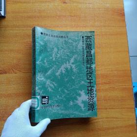 西藏昌都地区土地资源【馆藏】