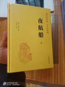 夜航船(全2册 传世经典 白文对照)~精装