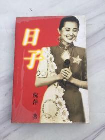 日子  (倪萍签名)正版现货、内页干净保真