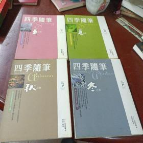 《四季随笔》(春之卷,夏之卷,秋之卷,冬之卷)共4册