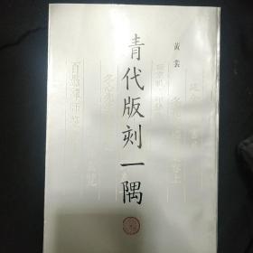 《清代版刻一隅》黄裳编.多图录 1996年1版2印 私藏 品佳 十品 书品如图.
